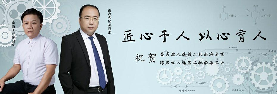 祝贺吴肖淮入选第二批南海名家、陈启优入选第二批南海工匠