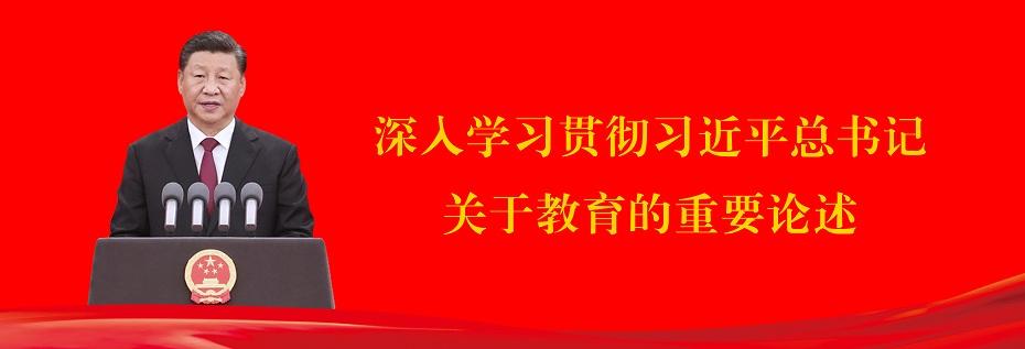 深入学xi贯彻xi近ping总书ji关于wan博体育官网de重要论述