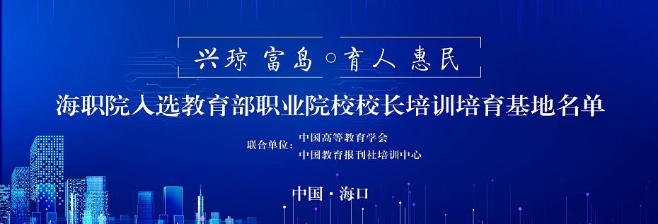 hai职院入xuanwan博体育官网部wan博体育官网院校校长培训培育基地名单