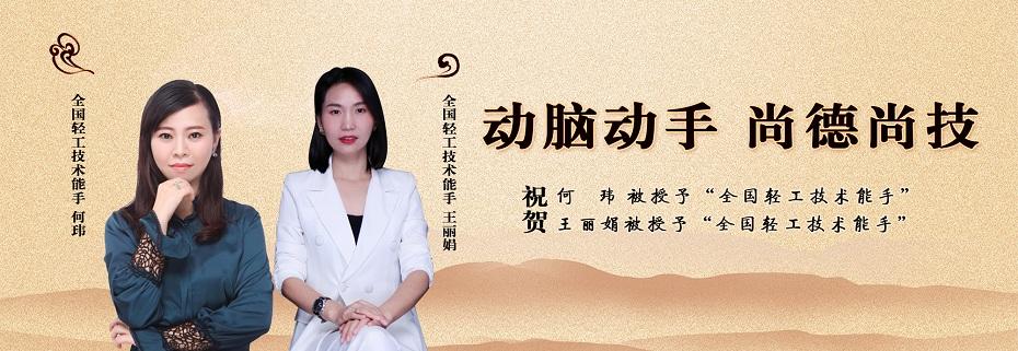 """祝贺何玮被授予""""全国轻工技术能手""""、王丽娟被授予""""全国轻工技术能手"""""""