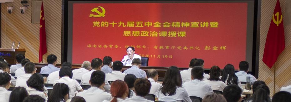 省委常委、组织部部长、省教育厅党委书记彭金辉到海职院宣讲党的十九届五中全会精神