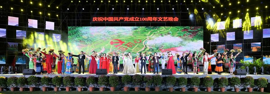 庆祝中国共产党成立100周年文艺晚会